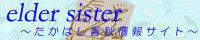 どん♪さんのたかはし智秋さん情報サイト(花束企画に参加させてもらってます)