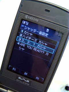 京ぽん2液晶