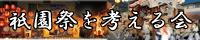 祇園祭を考える会