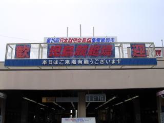 児島競艇場