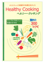 ホリスティック栄養学の知恵を生かした『ヘルシー・クッキング』