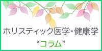 """ホリスティック医学・健康学""""コラム"""""""