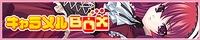 キャラメルBOX へGo!
