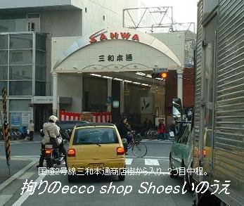 尼崎三和本通り商店街にあるSHOPです