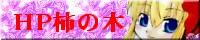 HP柿の木 | らき☆すた