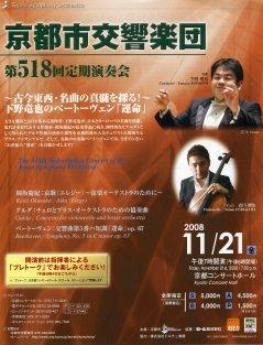 京都市交響楽団の定期 その1