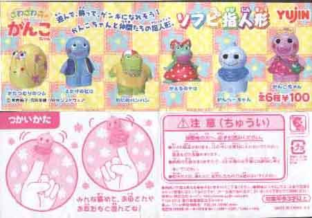 YUJINの「ざわざわ森のがんこちゃん ソフビ指人形」。 NHKの教育番組「ざわざわ森のガンコちゃん」の100円ガチャです。 がんこちゃん、がんぺーちゃん、