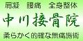 神戸市 垂水区 中川接骨院。 肩凝 腰痛 捻挫 挫傷 予約制…。