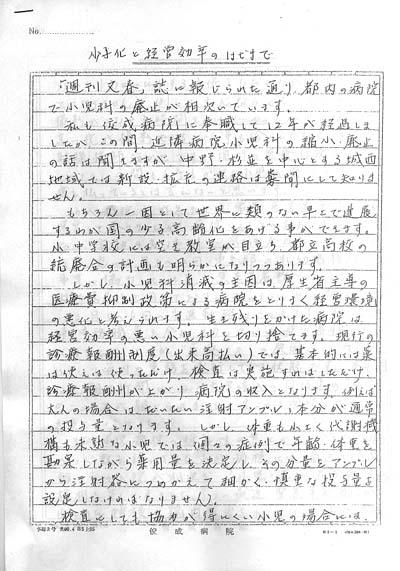 遺書 (いしょ) - Japanese-English Dictionary - JapaneseClass.jp