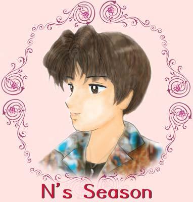 ようこそ☆N's Seasonへ☆