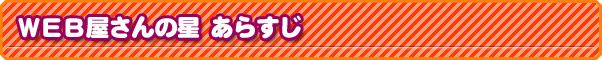 web designer comic WEBデザイナーWEB屋さんの星 あらすじ