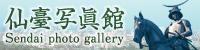 仙臺写眞館