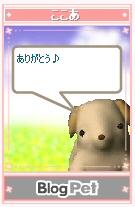 ブログペット画像