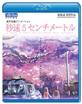 劇場アニメーション 「秒速5センチメートル」Blu-ray Disc