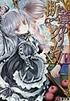 断章のグリムXVII 白雪姫・下