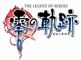 英雄伝説 零の奇跡 (限定ドラマCD同梱版)
