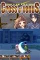 電撃学園RPG Cross of Venus プレミアムパック