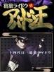 デビルサマナー 葛葉ライドウ対アバドン王 Plus(真・女神転生III NOCTURNE マニアクス クロニクル エディション同梱)