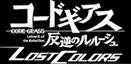 コードギアス 反逆のルルーシュ LOST COLORS スペシャルエディション ブラックリベリオン(UMDビデオ同梱版) 特典 CD「リフレインディスクII」付き