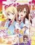 電撃G's Festival! (ジーズフェスティバル) Vol.31 2013年 03月号