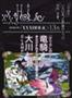 初回限定版 「XXXHOLiC」 13巻