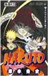 NARUTO—ナルト— 52