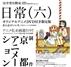 日常6巻オリジナルアニメDVD付き限定版