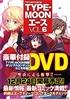 TYPE-MOON (タイプムーン) エース Vol.6 2011年 01月号