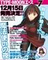 TYPE-MOON (タイプムーン) エース Vol.7 2012年 01月号