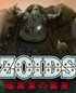 ZOIDS 暗黒軍の襲来