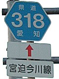 そして道は続く~愛知県道標識集...