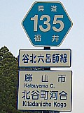 そして道は続く~福井県道標識集...