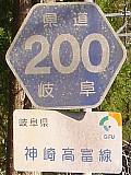 そして道は続く~岐阜県道標識集...