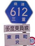 そして道は続く~三重県道標識集...