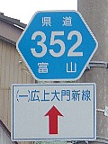 そして道は続く~富山県道標識集...